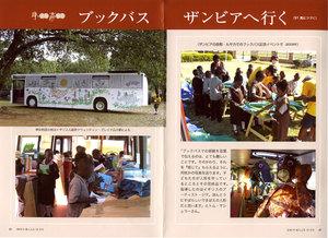 0910bookbus