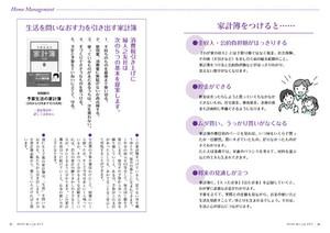 1404kakeikiji_6