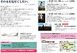 Hibiya20140316_ura_2