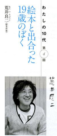 090309_arairyoji