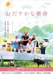 Odayaka_flyer