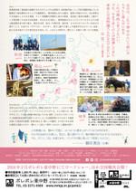Odayaka_flyer_ura_3