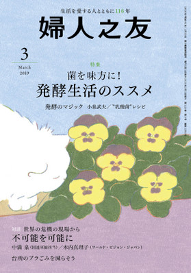 Cover_201903