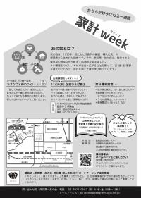 Kakeiweek-2